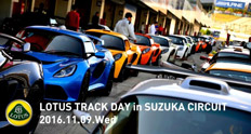 LOTUS TRACK DAY in SUZUKA CIRCUIT